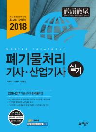 폐기물처리기사 산업기사 실기(2018)