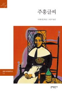 주홍글씨(3판)(문예세계문학선 12)