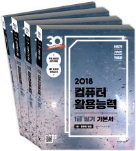 컴퓨터 활용능력 1급 필기 기본서 세트(2018)