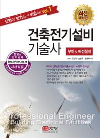 건축전기설비기술사. 1: 부하 및 배전설비(개정증보판 2판)(단번에 합격하기 비법서 1)