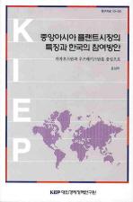 중앙아시아 플랜트시장의 특징과 한국의 참여방안(카자흐스탄과 우즈베키스탄을 중심으로)