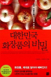 대한민국 화장품의 비밀(많이 바를수록 노화를 부르는)