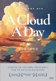 날마다 구름 한점(양장본 HardCover)