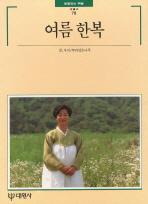 여름 한복(빛깔있는 책들 78)