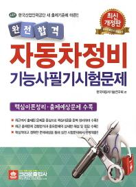 자동차정비 기능사필기시험문제(2013)(완전합격)(개정판)