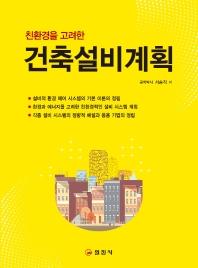 건축설비계획(친환경을 고려한)