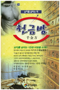 천금방(현대건강백과시리즈 14)