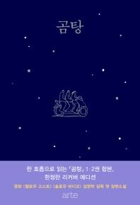 곰탕(1-2권 합본 리커버 에디션)(양장본 HardCover)