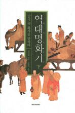 역대명화기. 하 -초판-歷代名畵記-역대 화가의 이름을 서술하다-헌원시대~당나리까지-