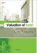 VALUATION OF HOTEL(내일을 여는 지식 경영경제 3)