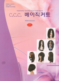C C C 베이직커트(개정판)(CD1장포함)