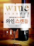 와인 스캔들
