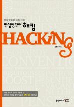 편입영단어 해킹