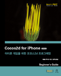 Cocos2d for iPhone(한국어판)(acorn PACKT)