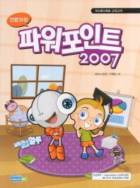 파워포인트 2007(전문과정)