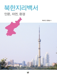 북한지리백서: 인문, 자연, 환경