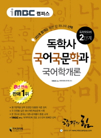 국어학개론(독학학위제 독학사 국어국문학과 2단계)(iMBC 캠퍼스)