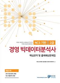 경영 빅데이터 분석사 2급 핵심요약 및 출제예상문제집(NCS 기반)