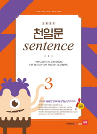 초등코치 천일문 Sentence. 3(세이펜 적용)(CD1장포함)