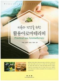 활용아로마테라피(미용과 건강을 위한)