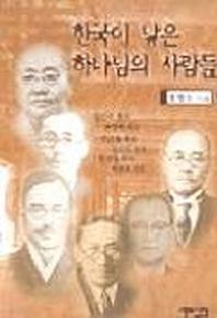 한국이 낳은 하나님의 사람들