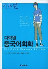 다락원 중국어회화 기초편(다락원)(CD1장포함)