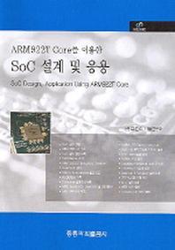 SOC 설계 및 응용(ARM922T CORE를 이용한)