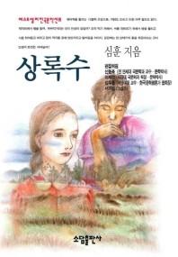 상록수(베스트셀러한국문학선 8)