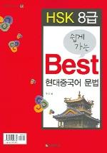 현대중국어 문법 (HSK 8급 쉽게가는 BEST)
