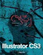 ILLUSTRATOR CS3 CREATIVE STORY 32(CD1장포함)