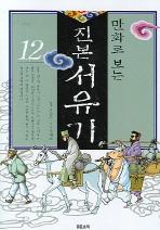 진본 서유기 12