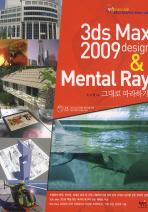 3DS MAX 2009 DESIGN & MENTAL RAY 그대로 따라하기