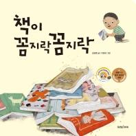 책이 꼼지락꼼지락(빅북)