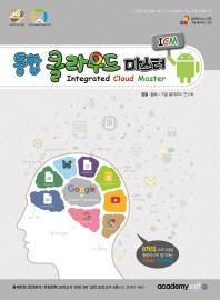 통합 클라우드 마스터 ICM