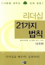 리더십 21가지 법칙(실천편)