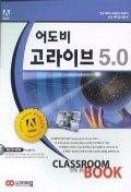 어도비 고라이브 5.0 (CLASSROOM IN A BOOK)