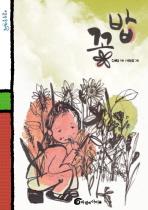 꽃밥(돌개바람 21)