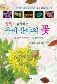 우리 산야의 꽃(꿀벌이 좋아하는)