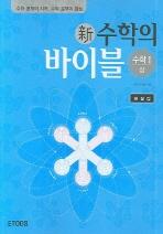 수학 1(상) 해설집 (2007)(신 수학의 바이블)
