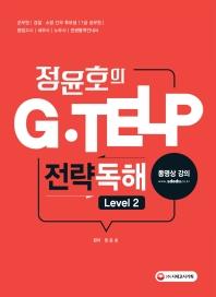 정윤호의 G-TELP 전략독해 Level. 2(2018)(EBS)