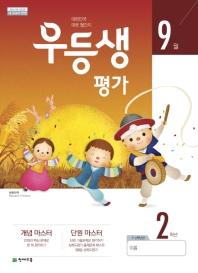우등생평가 초등 2-2(9월호)(2019)