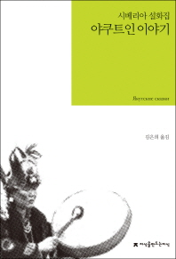 야쿠트인 이야기(지식을만드는지식 시베리아 설화집)