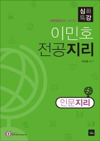 이민호 전공지리 심화특강: 인문지리(교원임용고시 시험대비)(2판)