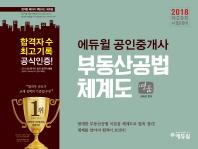부동산공법 체계도(공인중개사)(2018)(에듀윌)(스프링)
