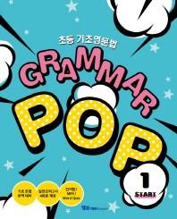 초등 기초영문법 Grammar POP(Start 1)