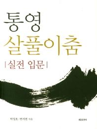 통영 살풀이춤(실전입문)