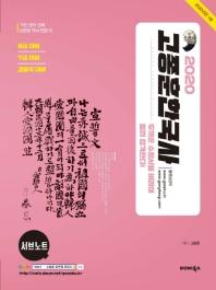 고종훈 한국사 서브노트(2020)