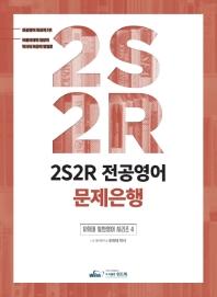 전공영어 2S2R 문제은행(3판)(일반영어 시리즈 4)