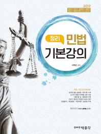 민법 정리 기본강의(2019)