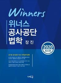 공사공단 법학(2020)(위너스)